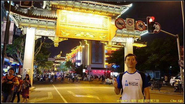 10上海 城隍廟商圈.JPG