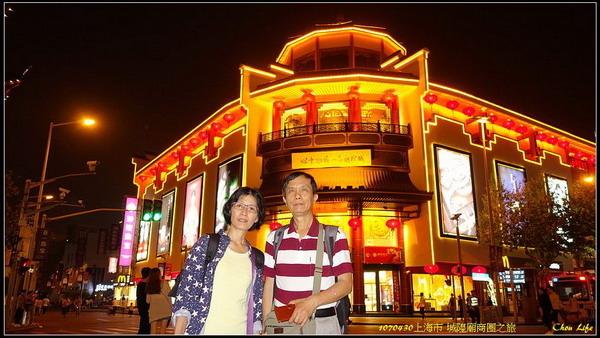 12上海 城隍廟商圈.JPG