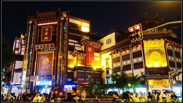 13上海 城隍廟商圈.JPG