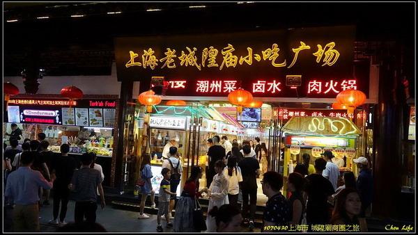 18上海 城隍廟商圈.JPG