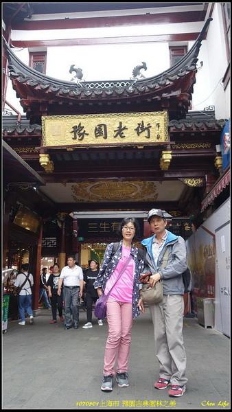06上海豫園.JPG