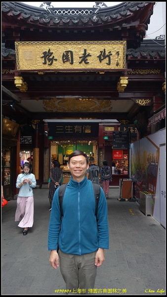 07上海豫園.JPG