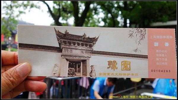 12上海豫園.JPG