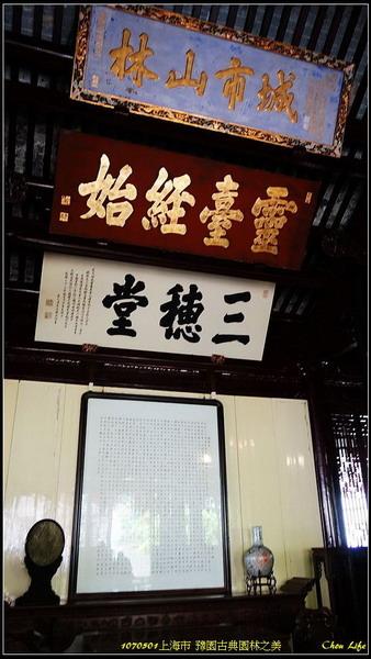 15上海豫園.JPG