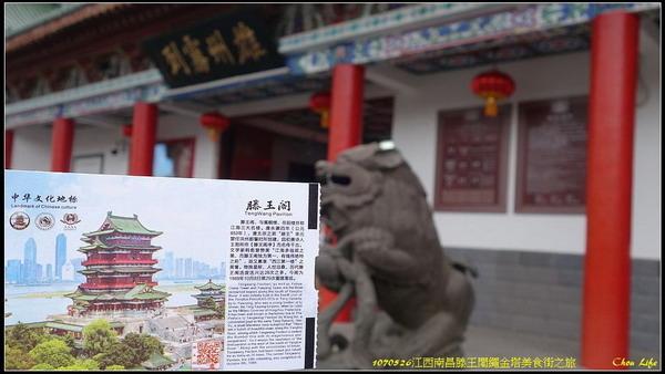 03南昌滕王閣.jpg