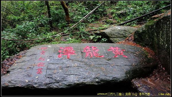 42廬山 瀑布 三寶樹.jpg