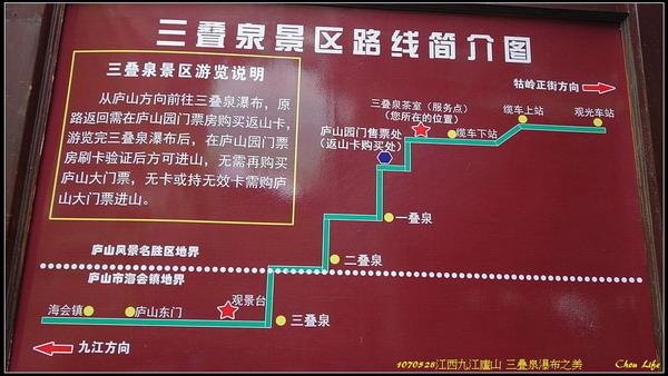 11廬山 三級泉.jpg