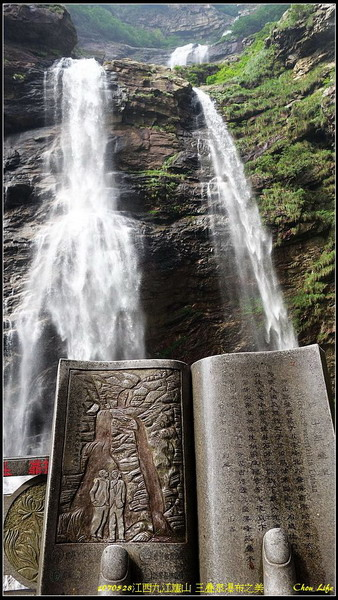 28廬山 三級泉.jpg