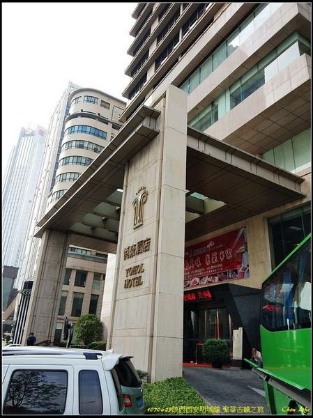 06 西安悅豪酒店.jpg