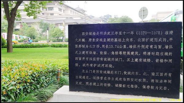 10 西安明城牆.jpg