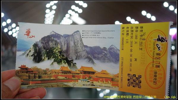 11 西嶽華山西峰.jpg