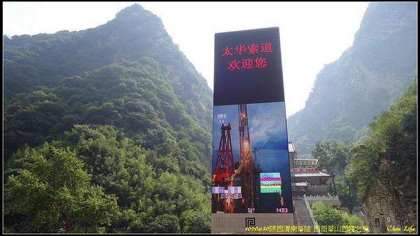 21 西嶽華山西峰.jpg