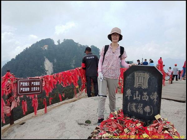 54 西嶽華山西峰.jpg