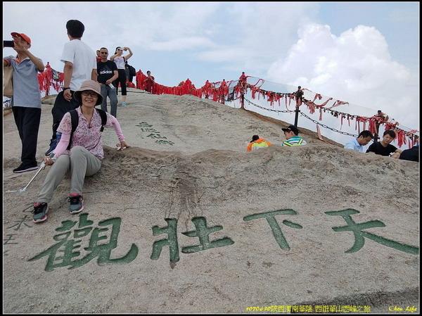 55 西嶽華山西峰.jpg