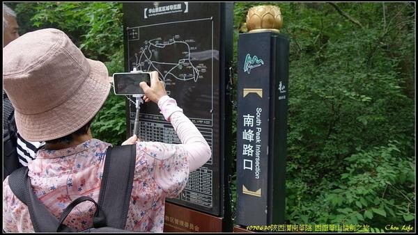28西嶽華山論劍.jpg
