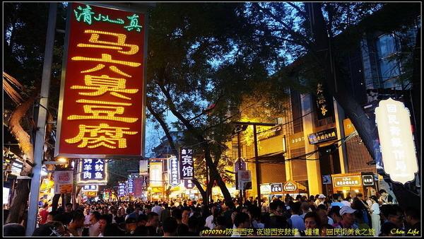 21西安回民街.jpg