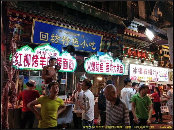 23西安回民街.jpg