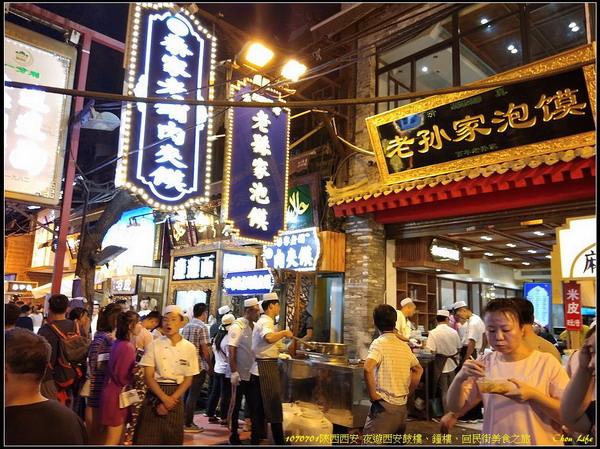 26西安回民街.jpg