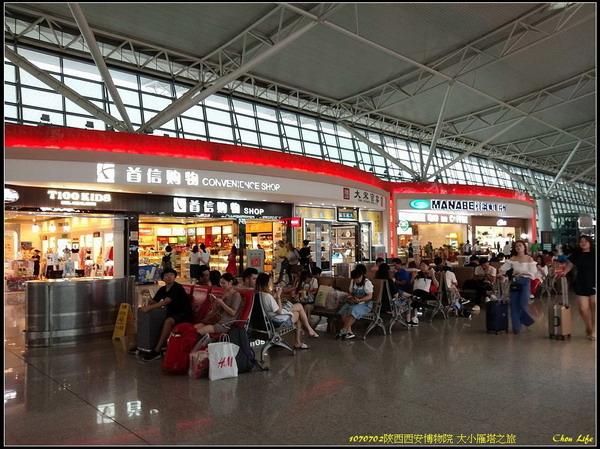 45西安 咸陽機場.jpg