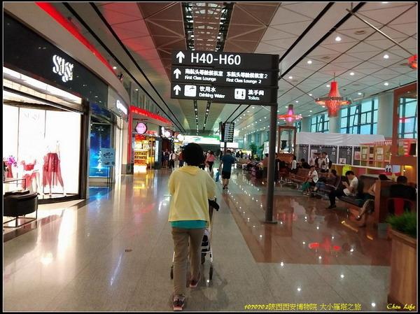 46西安 咸陽機場.jpg