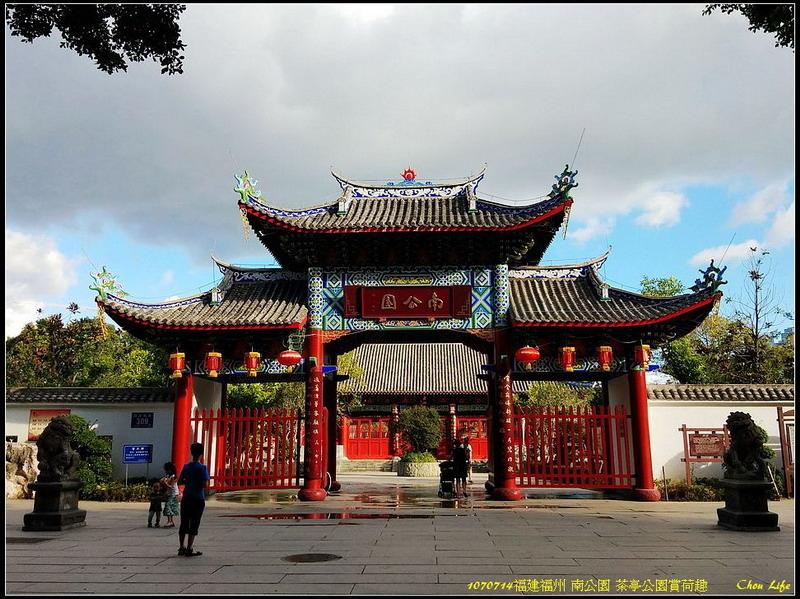01福州 南公園.jpg
