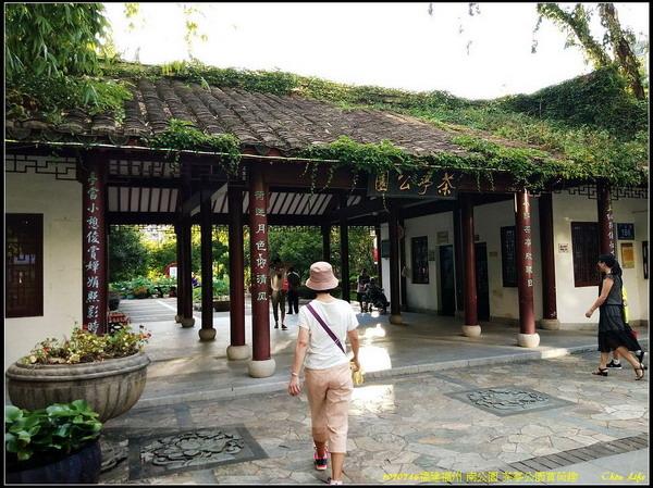 16福州 茶亭公園.jpg
