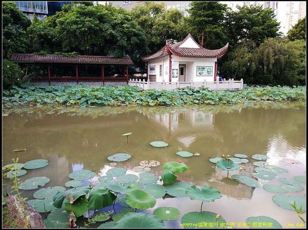 23福州 茶亭公園.jpg