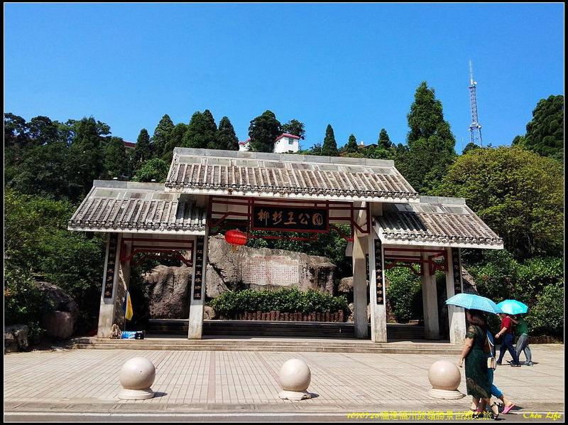 01福州鼓嶺勝景古蹟.jpg