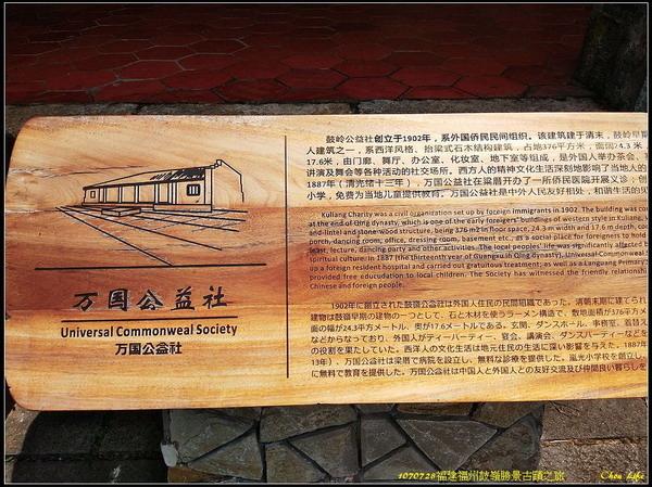 09福州鼓嶺勝景古蹟.jpg