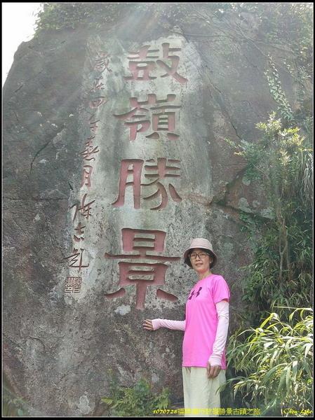 31福州鼓嶺勝景古蹟.jpg