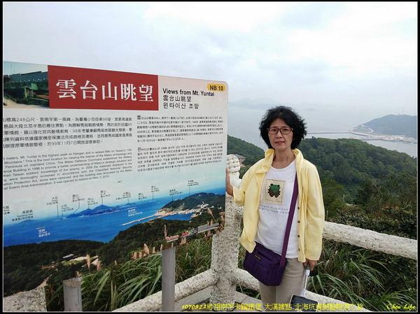 35馬祖南竿卡蹓雲台山.jpg