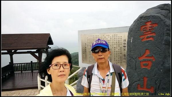 37馬祖南竿卡蹓雲台山.jpg