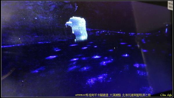 44馬祖南竿卡蹓北海藍眼.jpg
