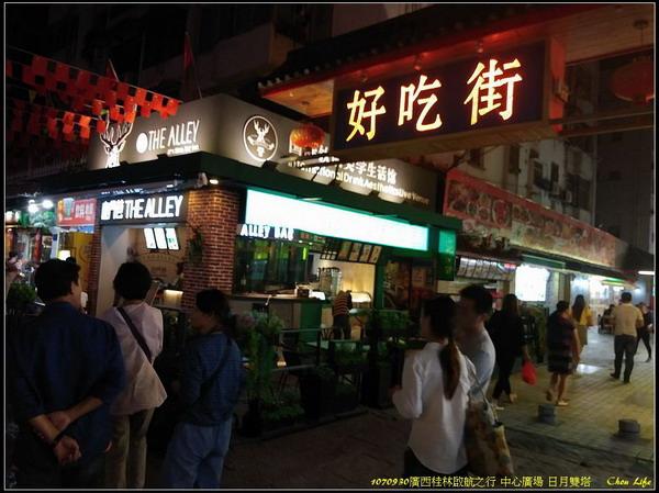 20廣西桂林啟航之行.jpg