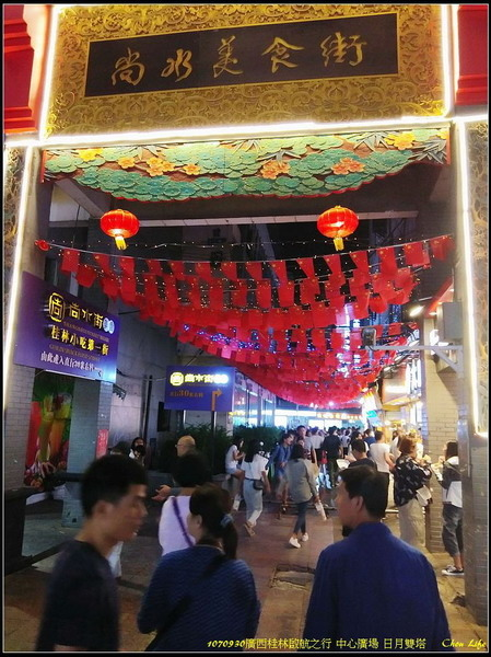 27廣西桂林啟航之行.jpg