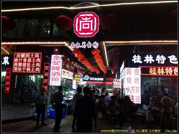 28廣西桂林啟航之行.jpg