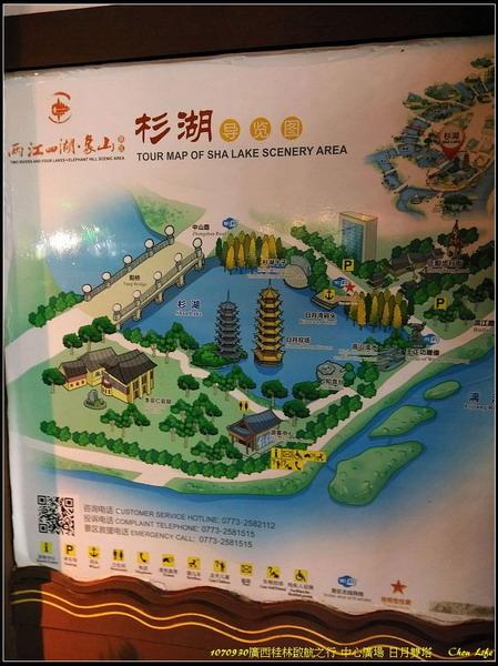 32廣西桂林啟航之行.jpg