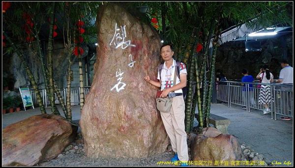 07廣西桂林銀子岩.jpg