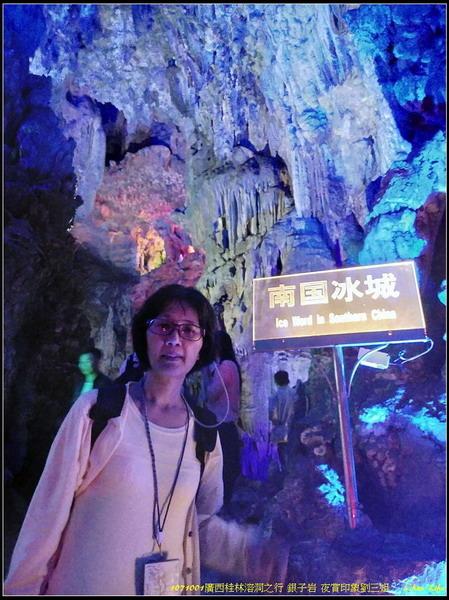 11廣西桂林銀子岩.jpg