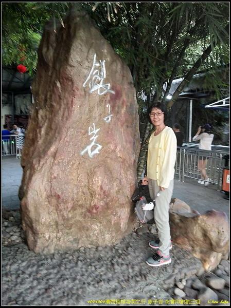 08廣西桂林銀子岩.jpg