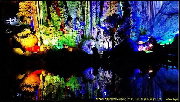 16廣西桂林銀子岩.jpg