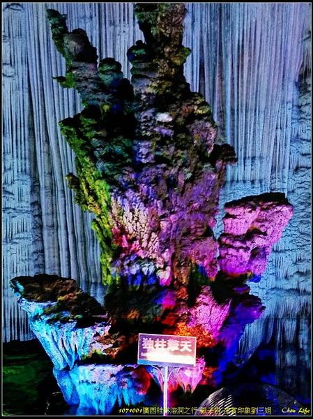 22廣西桂林銀子岩.jpg