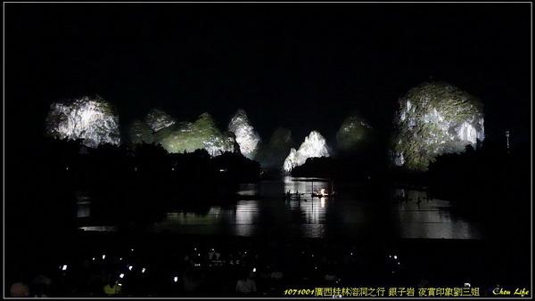 34廣西桂林印象劉三姐.jpg