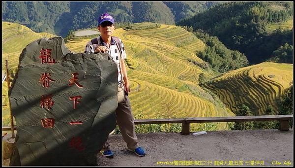 29廣西龍勝龍脊梯田.jpg