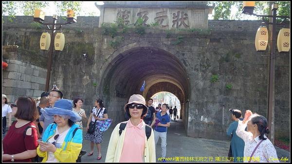 06廣西桂林靖江王府.JPG