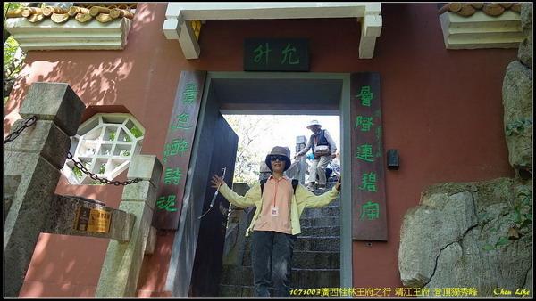 23廣西桂林靖江王府.JPG