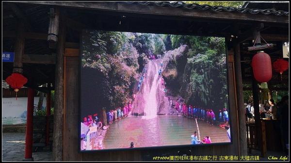05廣西桂林 古東瀑布.JPG