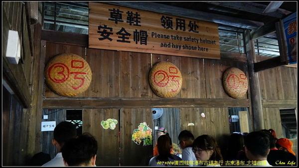 07廣西桂林 古東瀑布.JPG