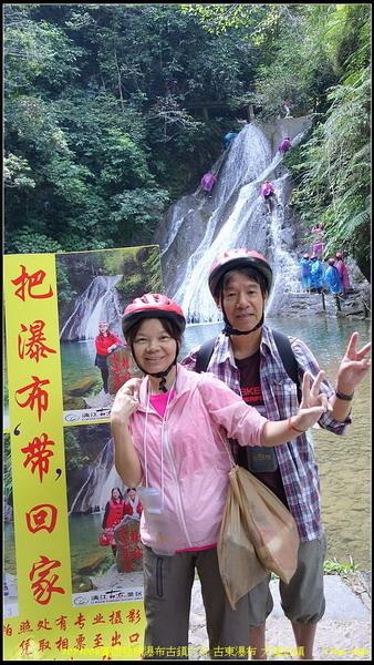 12廣西桂林 古東瀑布.JPG