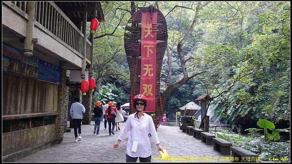 10廣西桂林 古東瀑布.JPG